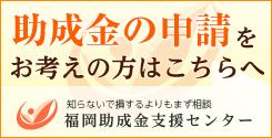 福岡助成金支援センター